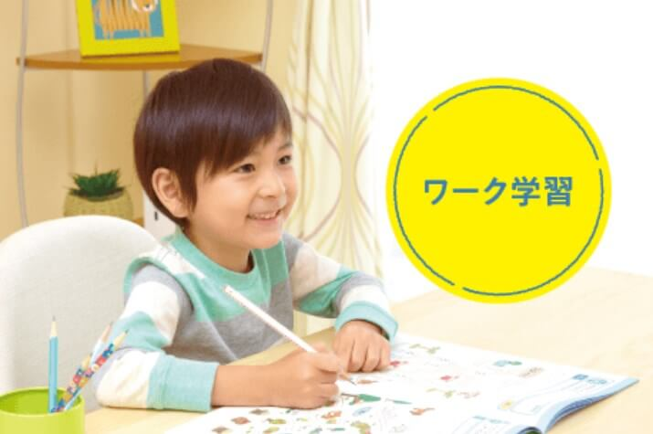 Z会幼児コースのワーク学習