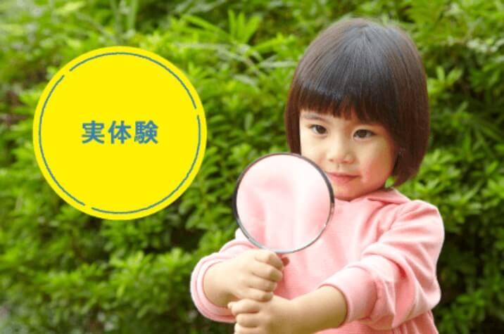 Z会幼児コースの実体験