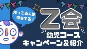 【2021年6月】使わなきゃ損!Z会幼児コースの入会キャンペーン&紹介特典を解説