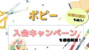 【2021年6月】ポピーの入会キャンペーン&紹介制度やお得な割引を紹介!