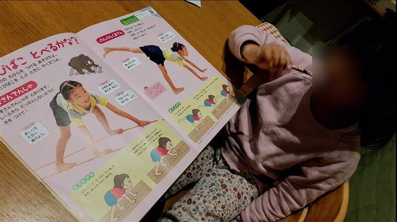 幼児ポピーのお試し教材内にある体を動かす教材