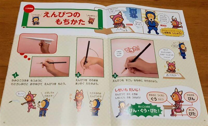 幼児ポピーでもらえる無料おためし見本の「えんぴつのもちかた」のページ