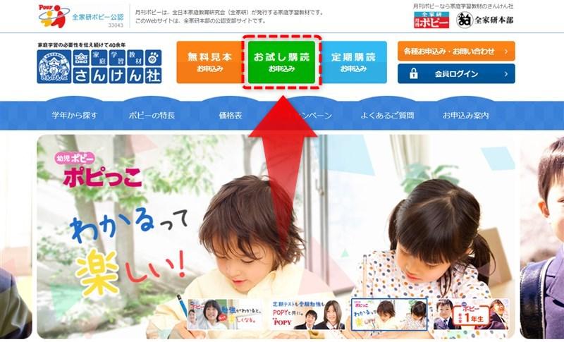さんけん社のホームページでお試し購読する方法