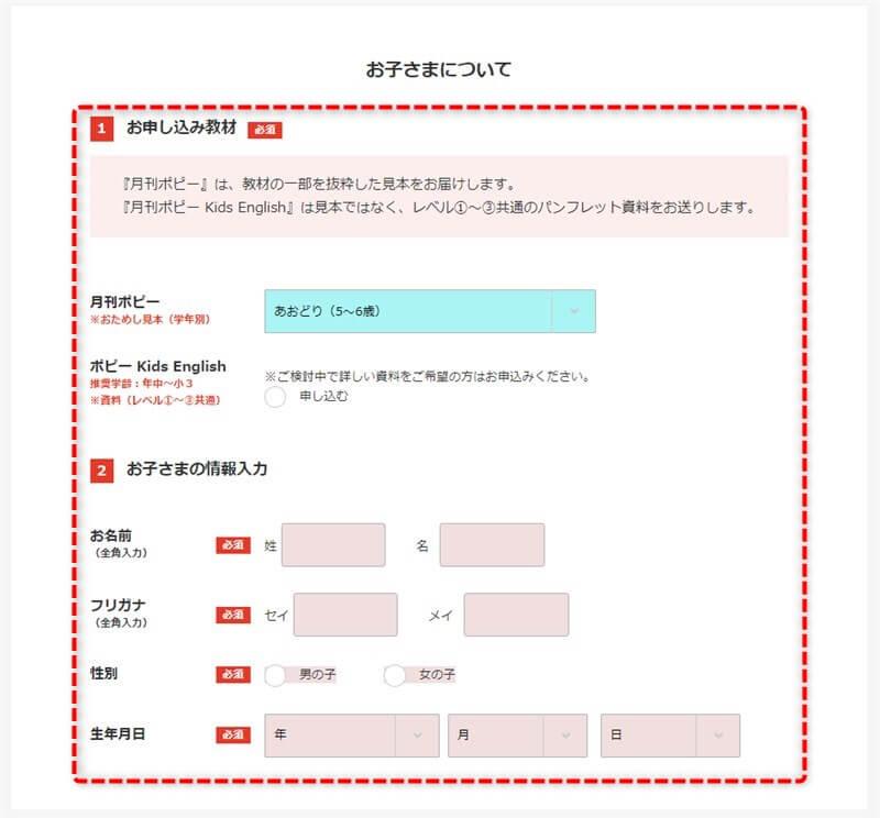ポピーの公式サイトで無料おためし見本を申し込む手順_子ども情報の入力
