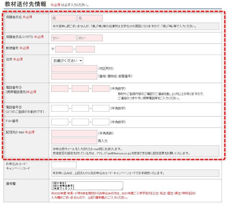 申込画面で必要な情報を入力する