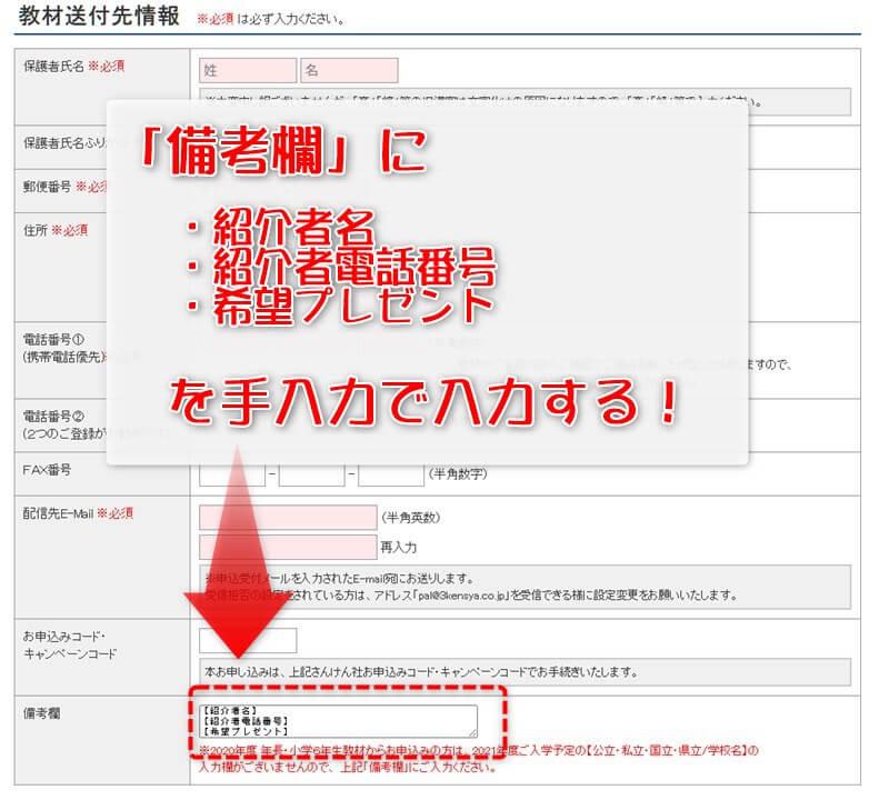 申し込み画面で、備考欄に紹介者情報を入力する