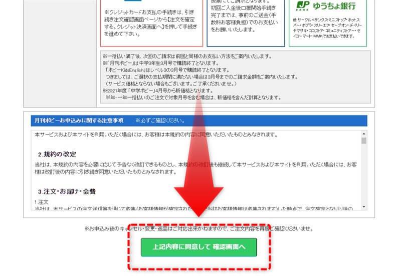 申込画面の入力が終わったら、画面下の「確認画面へ」ボタンを押す