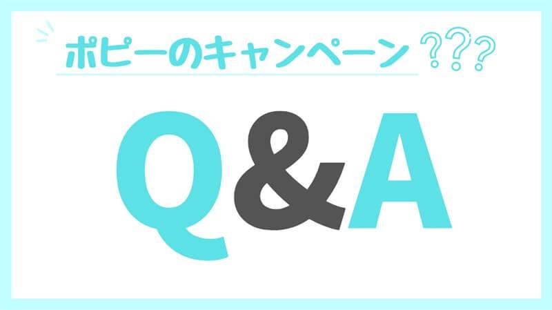 ポピーキャンペーンのQ&A