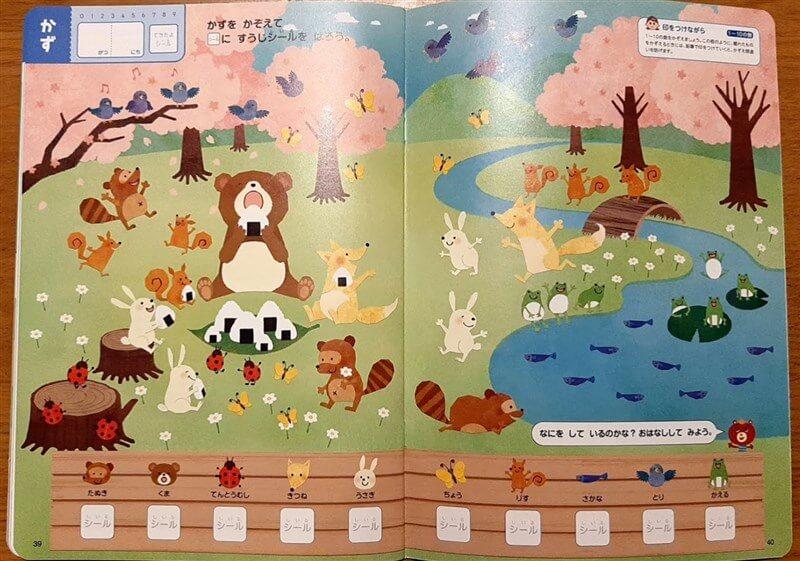 幼児ポピー「かず」のページ