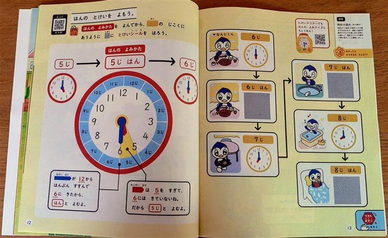 こどもちゃれんじの時計学習ページ