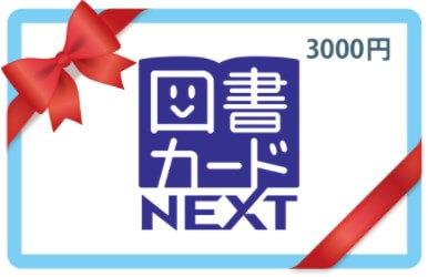 図書カード3,000円分の画像