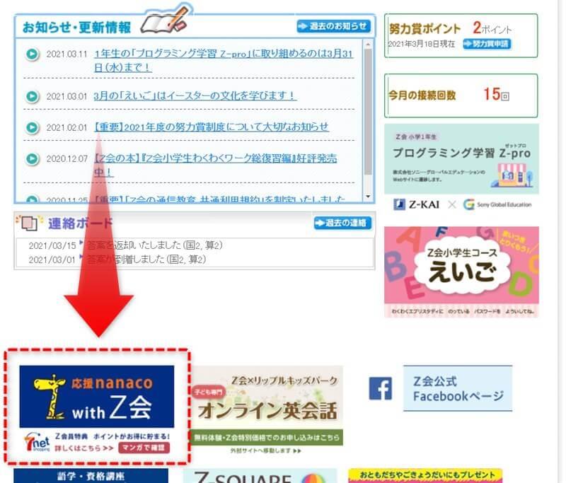 Z会のマイページにあるセブンネットショッピングのボタン