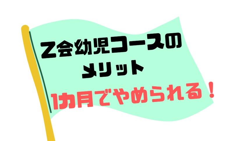 Z会幼児コースのメリット