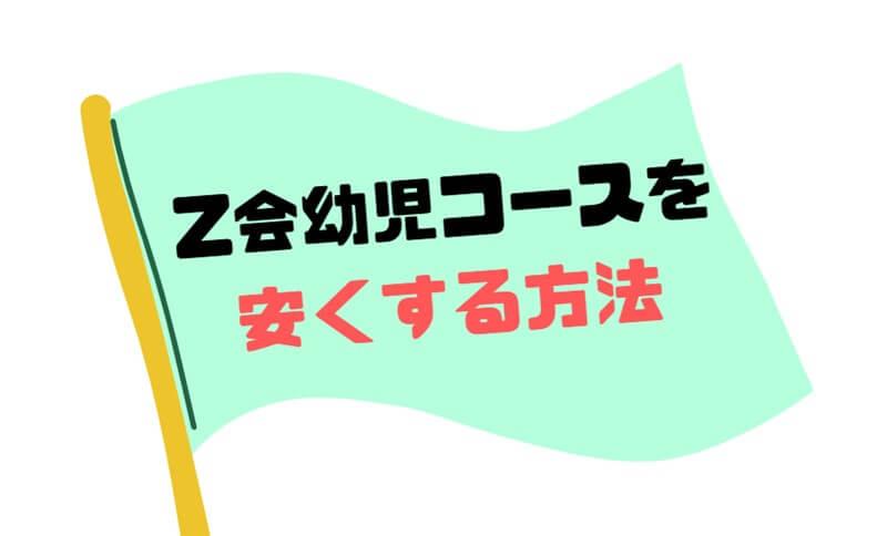 Z会幼児コースの月額料金を安く済ませる方法
