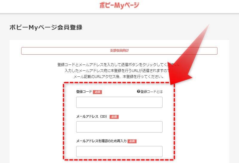 仮登録ページで「登録コード」と「メールアドレス」を入力