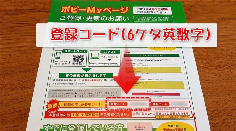 「ポピーMyページ登録のご案内」に記載された登録コード