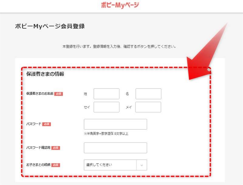 ポピーマイページの本登録画面