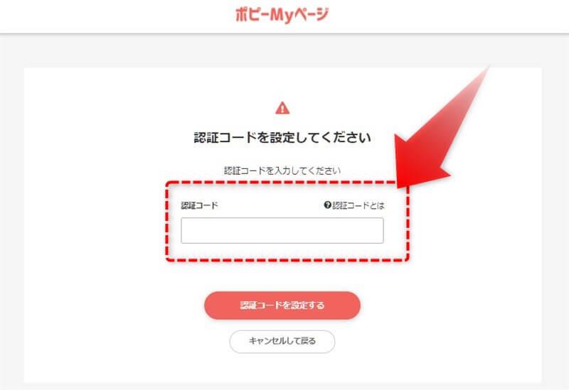 マイページで「認証コード」を入力