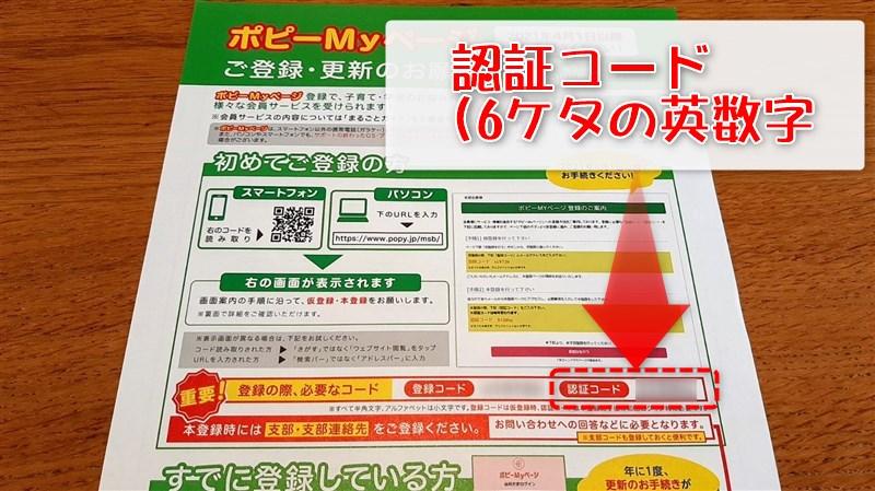 「ポピーMyページへのご登録・更新のお願い」に載っている6認証コード
