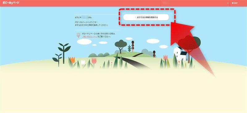 マイページに表示される「子どもの情報入力」のボタン