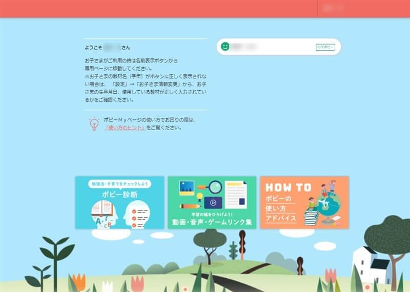 子どもの情報が表示されたポピーのマイページ