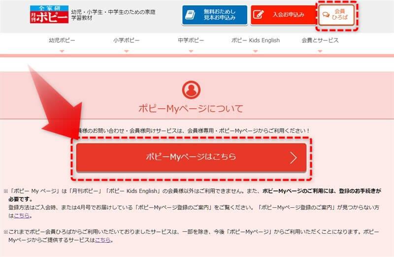 公式サイトのマイページのボタン