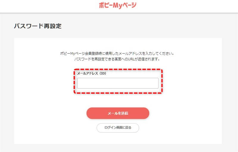 ポピーマイページのパスワード再設定用のメールアドレス入力