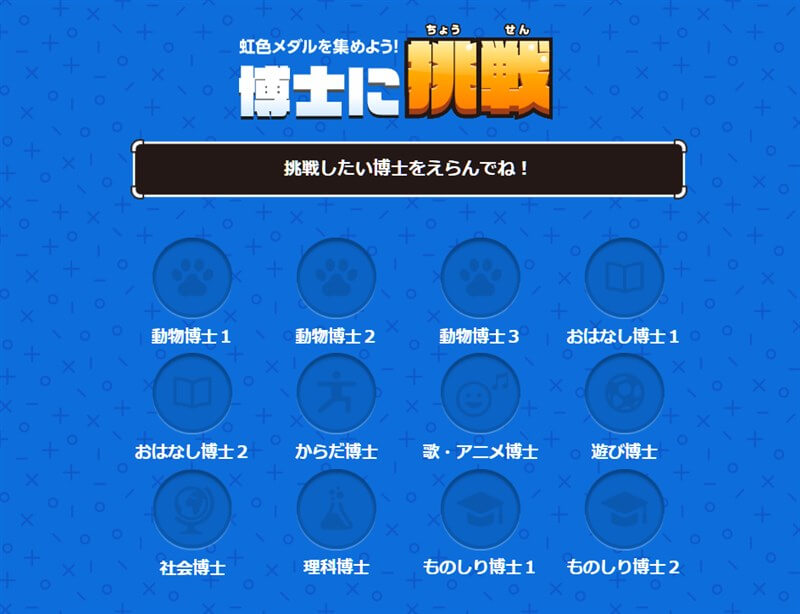 ポピーのマイページ「〇〇博士に挑戦」