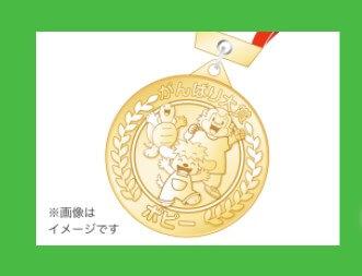 はなまるシールでもらえる記念品「メダル(大)」