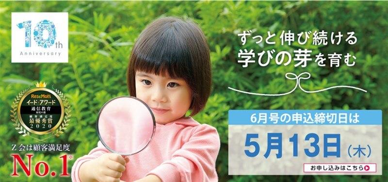 Z会幼児コースのトップページ画像