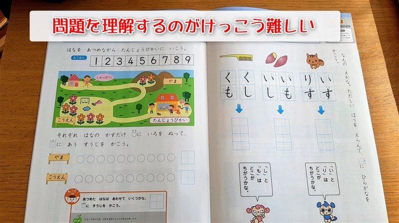 Z会幼児コースの問題