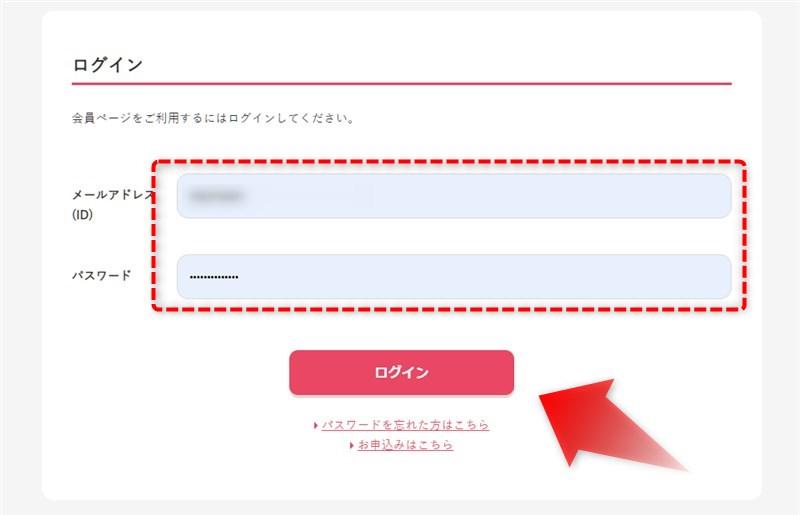 ワンダーボックスのログイン画面
