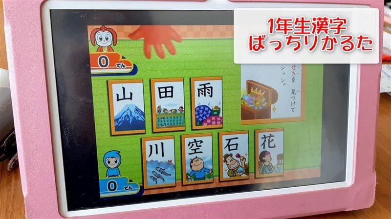 チャレンジタッチの学習ゲーム「1年生漢字ばっちりかるた」