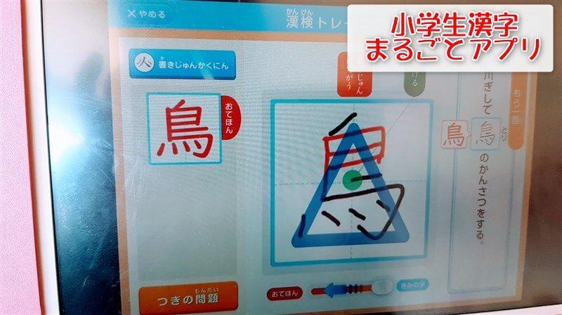 チャレンジタッチ学習アプリの「小学生漢字まるごとアプリ」