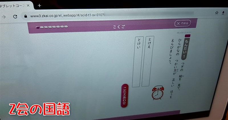 Z会国語の画面