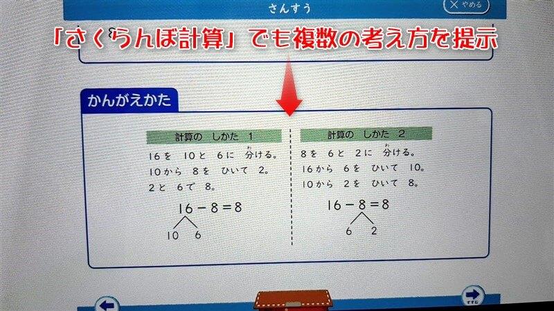 Z会では「さくらんぼ計算」で複数の考え方を提示