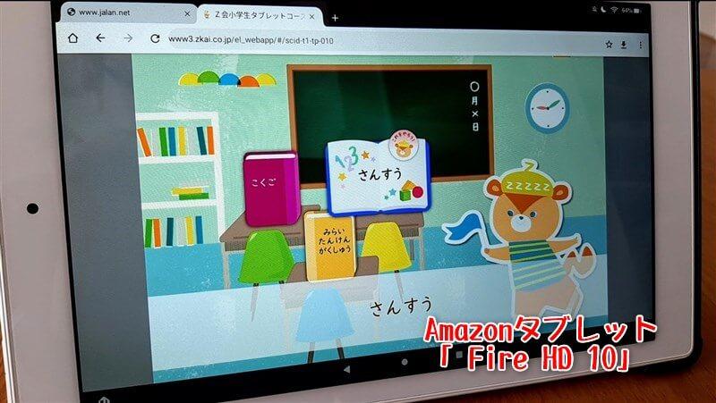 Amazonタブレット「Fire HD 10」で動作するZ会
