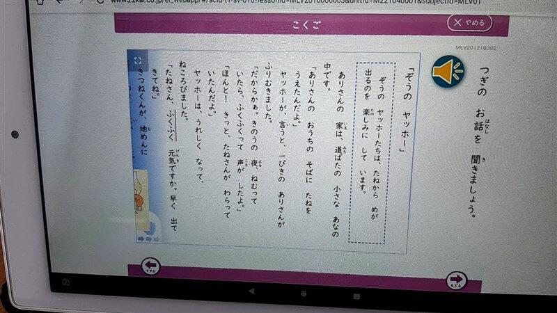 Z会小学生タブレットコースの国語で出題される読み物教材