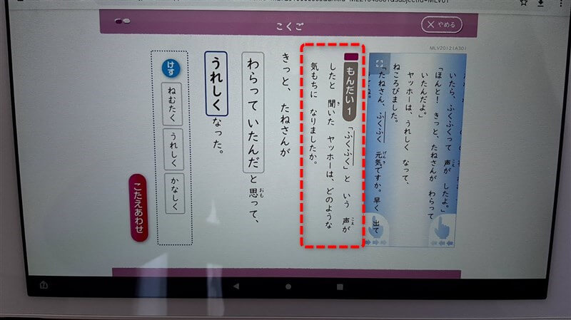 Z会小学生タブレットコースの国語の問題①