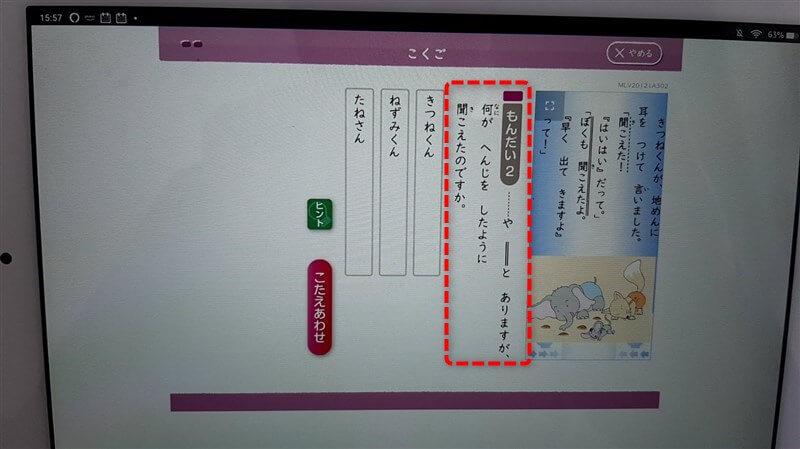 Z会小学生タブレットコースの国語の問題②