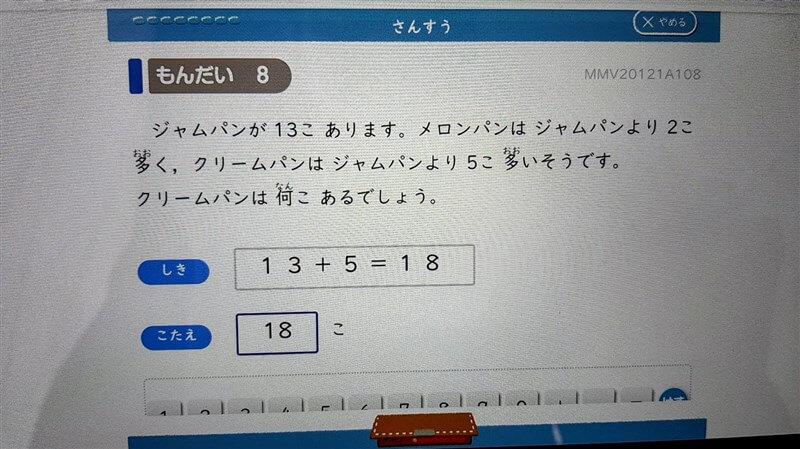 Z会小学生タブレットコースの算数で出される文章題