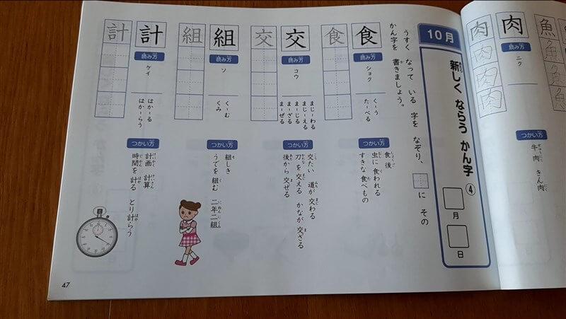 Z会の書きとりノートで出題される新出漢字