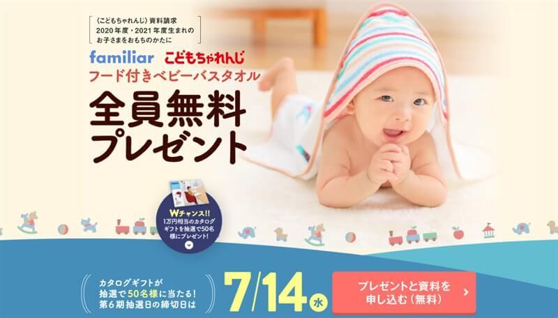 2020年度・2021年度生まれの赤ちゃんがいる人にプレゼントされるベビーバスタオル