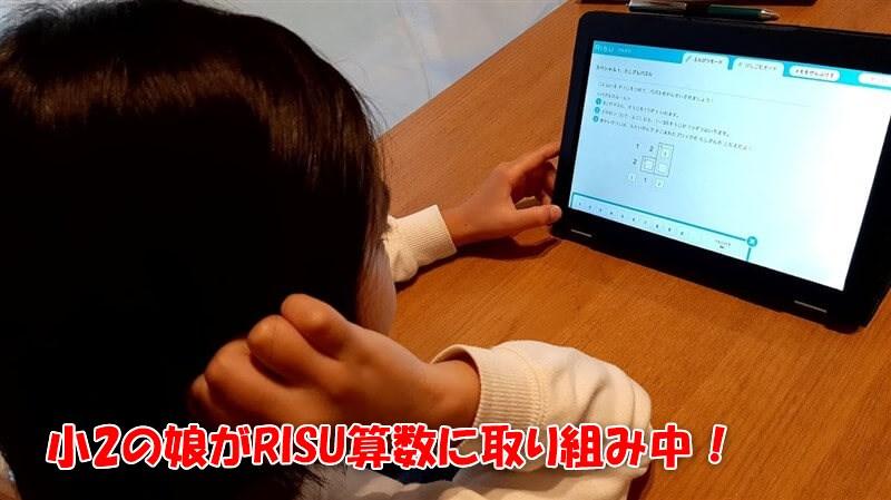 小2の娘がRISU算数に取り組む様子