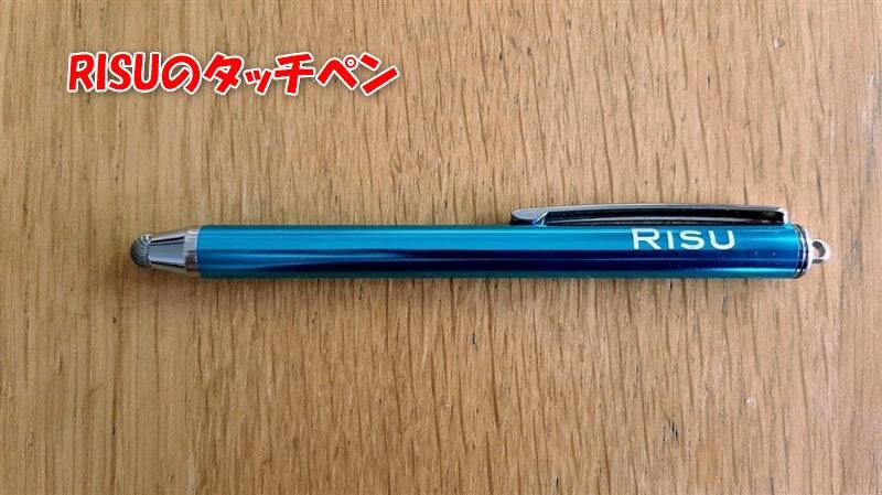 RISUのタッチペン