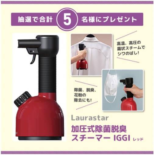 加圧式除菌脱臭スチーマーIGGIのプレゼント