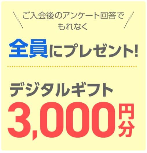 入会後のアンケートでデジタルギフト3,000円分もらえるキャンペーン
