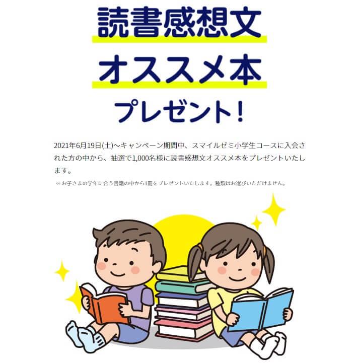 小学生の入会で読書感想文オススメ本がもらえるキャンペーン