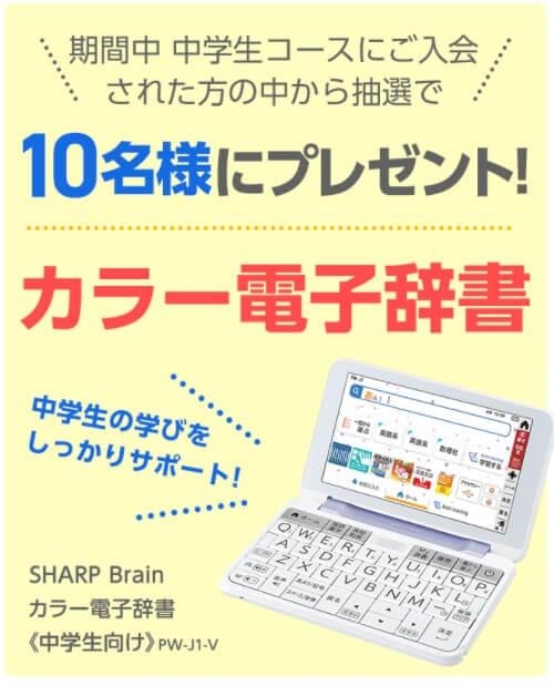 中学生の入会でカラー電子辞書が当たるキャンペーン