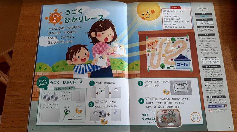 Z会幼児コースの体験教材